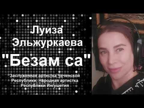 10 лет не слышала такой красивой #ПЕСНИ Са безам, Луиза Эльжуркаева