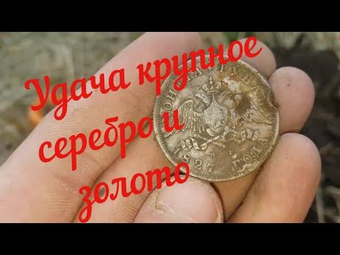 Часть 2 Нашел Серебро и Золото вот это фортануло
