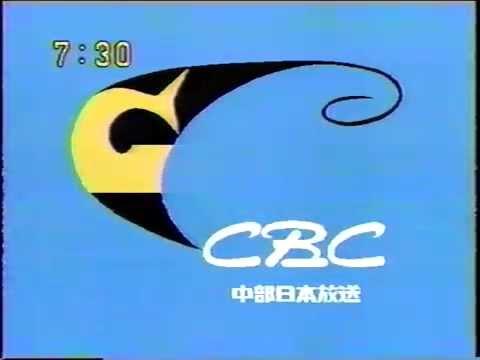 CBC中部日本放送 一時試験電波画面 - YouTube