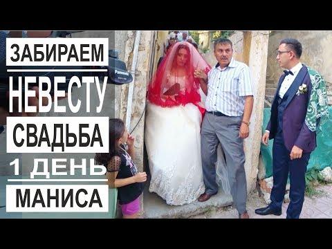 Турция: Турецкая свадьба день 1. Забираем невесту от родителей. Праздник на стороне невесты
