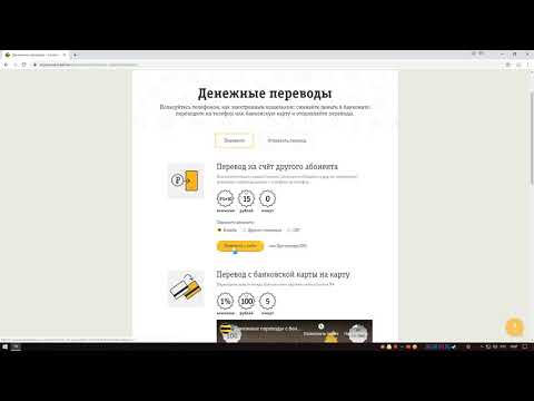 Перевод денег с Билайна на Билайн на официальном сайте