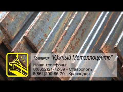 Металлобаза ОООМеталлопрокат.