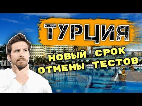 Турция 2021. Новый срок отмены тестов на COVID 19. Новости туризма