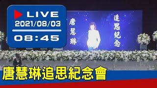 【現場直擊】唐慧琳追思紀念會20210803 | NewsBurrow thumbnail