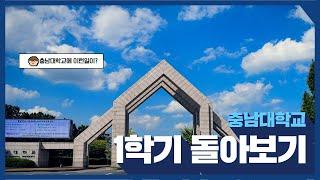 충남대학교 1학기 돌아보기