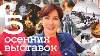 Пять осенних выставок: обнаженка, фотография, русский Йорданс (2019)/ Oh My Art