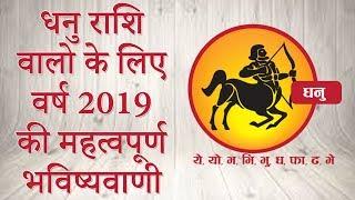 धनु राशि वालो के लिए वर्ष 2019 की महत्वपूर्ण भविष्यवाणी# Dhanu Rashifal # Sagittarius Horoscope 2019