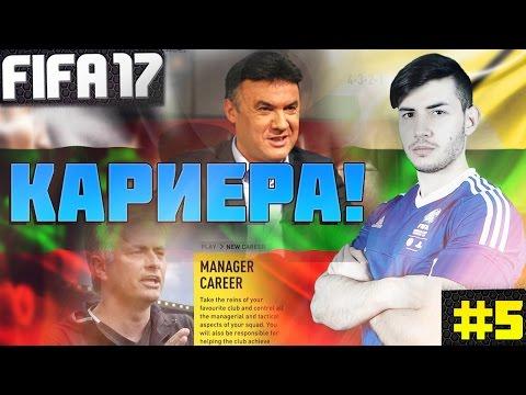 FIFA 17 CAREER MODE BULGARIA #5 - СТАНАХ ТРЕНЬОР НА БЪЛГАРИЯ !!!!!!!!!!!!!!!!!
