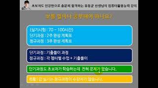 컴퓨터활용능력1급실기정규 2021년 시험소개와 합격전략