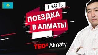 Поездка в Алматы. TedxAlmaty 2018. Хостел в Алматы