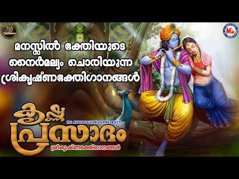 കൃഷ്ണപ്രസാദം Krishna Prasadham HINDU DEVOTIONAL SONGS MALAYALAM