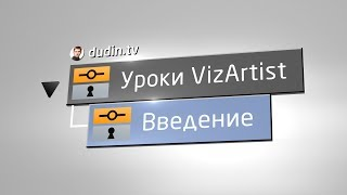 Уроки VizArtist. Введение и знакомство.