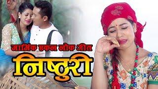 New Lok Geet 2074||मार्मिक एकल लोकगीत||निस्ठुरी||Nisthuri||Sobha Dura||Sanchita Shahi
