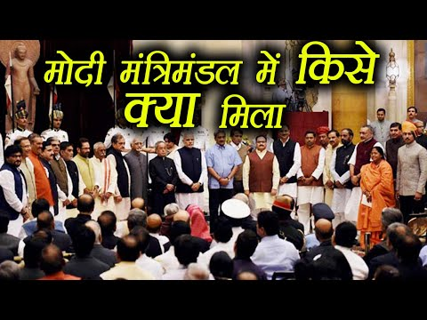Modi cabinet reshuffle: Full list of PM Modi's Council of Ministers  वनइंडिया हिंदी