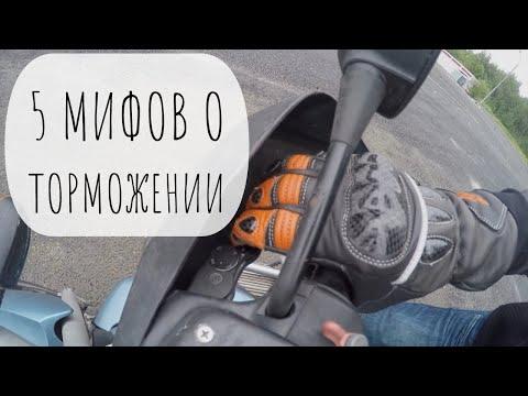 5 мифов о торможении на мотоцикле