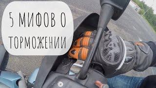 5 мифов о торможении на мотоцикле / Видео