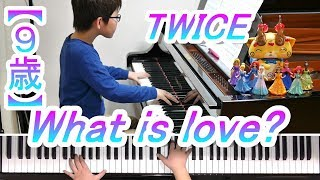 【9歳】What is Love?/TWICE