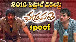 Chatrapathi movie viral comedy spoof||Chatrapathi movie viral comedy||2018 Petrol spoof