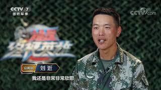 《谁是终极英雄》 20200531 沙场故事| CCTV军事