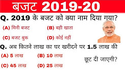 बजट 2019 महत्वपूर्ण प्रश्न | Budget 2019 important Questions answer |current affairs 2019 | gk track