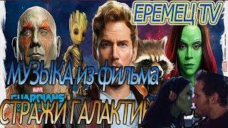 Музыка из фильма Стражи Галактики (Guardians of the Galaxy)