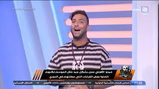 ميدو: الأهلي عمل بشكل جيد خلال الموسم وده سبب خسارتهم الدوري المصري