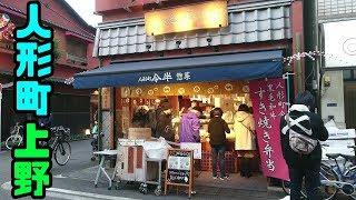 東京自由行 - 【人形町 】【上野】