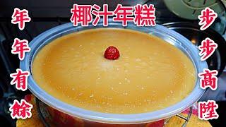 〈 職人吹水〉 步步高陞 椰汁年糕 簡單易做版本How to make  Coconut milk year cake