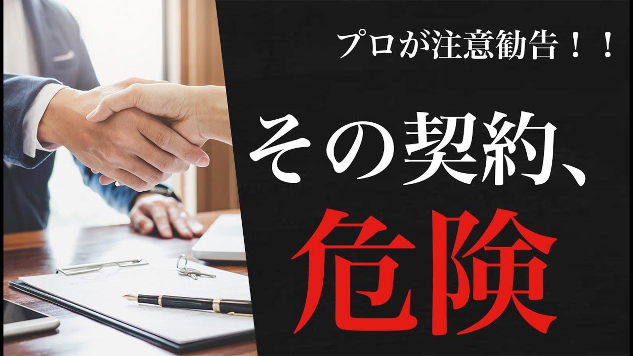 契約する前に確認すべきことTOP8前編【注文住宅】