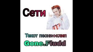 Gone.Fludd Сети текст песни+клип