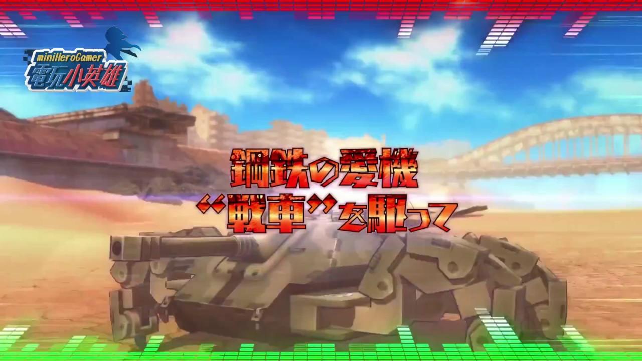 坦克戰記 Xeno!真世紀末的RPG! - YouTube