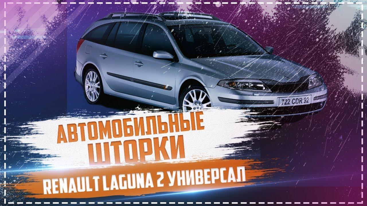 Перетяжка салона кожзам Renault Laguna 2 Минск - YouTube