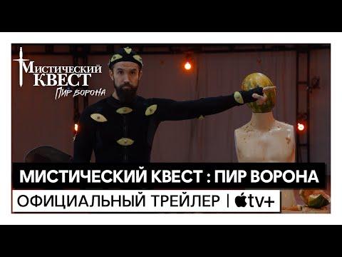 Мистический квест : Пир ворона - ОФИЦИАЛЬНЫЙ ТРЕЙЛЕР | Apple TV+