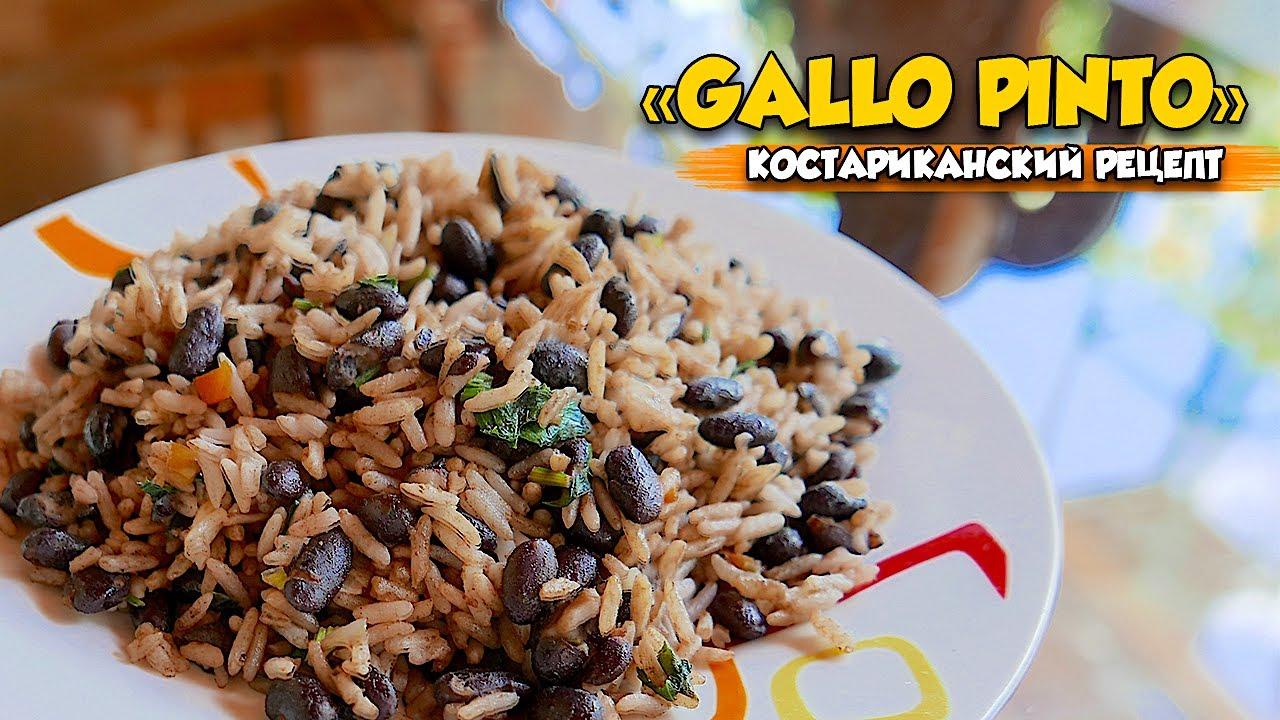 Gallo Pinto. Жареная фасоль с рисом. Очень вкусно!