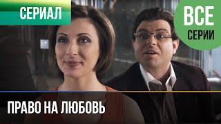 ▶️ Право на любовь Все серии - Мелодрама | Фильмы и сериалы - Русские мелодрамы