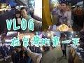 VLOG 與我台灣的第一天吃貨之旅