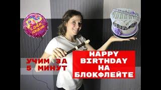 Happy birthday на блокфлейте за 5 минут!