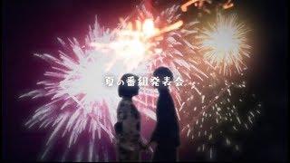 Zapętlaj 立教大学放送研究会 2018 夏番OP   古池悠大