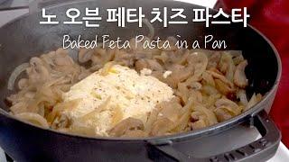 미국일상 | 노 오븐 페타 치즈 버섯 시금치 파스타 B…