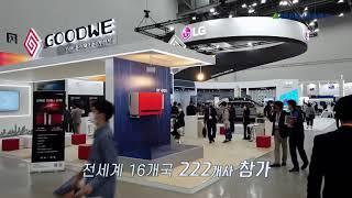 국제그린에너지엑스포 2021 전시회 현장