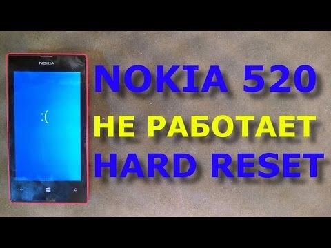 Вопрос: Как сбросить Nokia Lumia 520?