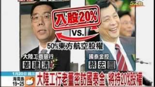 開放新中國 2010年1月19日