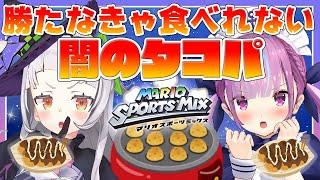 【マリオスポーツミックス】勝たなきゃ食べられない・・!?闇 の タ コ パ 🔥【ホロライブ/紫咲シオン】