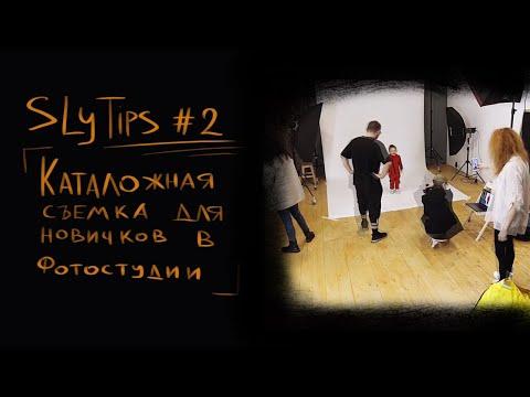 SlyTips #2 Каталожная съемка для новичков в фотостудии