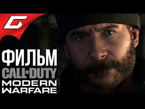 CALL Of DUTY: Modern Warfare (2019) ➤ ФИЛЬМ \ ИГРОФИЛЬМ
