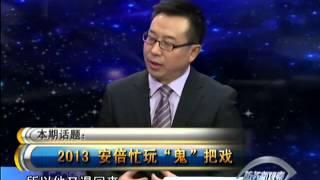 2014-2-8 防务新观察:张召忠称安倍对华强硬有民调支持