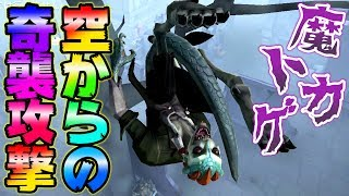 【第五人格】空中から奇襲!先回りして殴れる魔トカゲが面白い!【IdentityⅤ】【アイデンティティファイブ】【魔トカゲ】