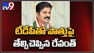 Revanth Reddy about Congress-TDP alliance - TV9