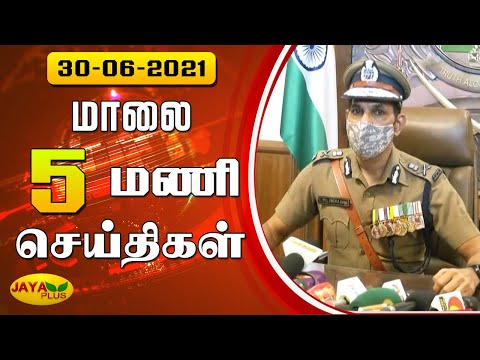Jaya Plus News @ 5 PM   மாலை 5 மணி செய்திகள்   30.06.2021   Tamil Live News   Jaya Plus