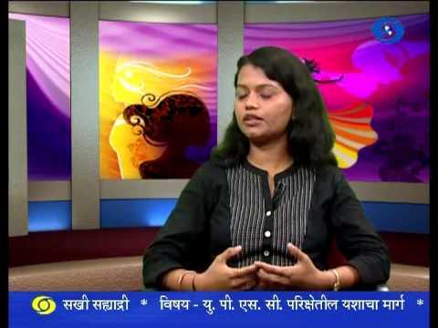 'Successful Way of UPSC Exam' _ 'यु.पी.एस.सी. परिक्षेमधील यशाचा मार्ग'